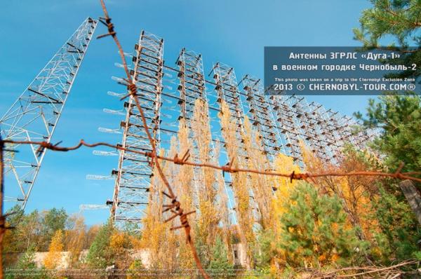 Антенны Чернобыль-2 (ЗГРЛС Дуга-1)